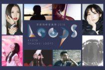 【ジャンルを越えた音楽フェスティバル】京都岡崎音楽祭 2018 OKAZAKI LOOPS