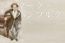 ピアノの細道~ハードコア・リスナーへの手紙~1「マーク・ハンブルグ」