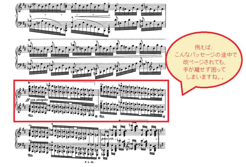 読みづらい楽譜