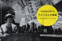 【20世紀アメリカの作曲家インタビュー】第1回 ジョーン・タワー(前編)