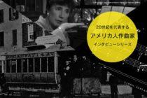 【20世紀アメリカの作曲家インタビュー】第1回 ジョーン・タワー(後編)