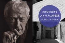 【20世紀アメリカの作曲家インタビュー】第2回 ポール・ボウルズ