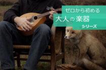【マンドリン編】成人してから楽器をかじる Part.1