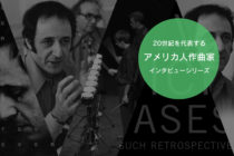 第4回 スティーヴ・ライヒ(前編)【20世紀アメリカの作曲家インタビュー】